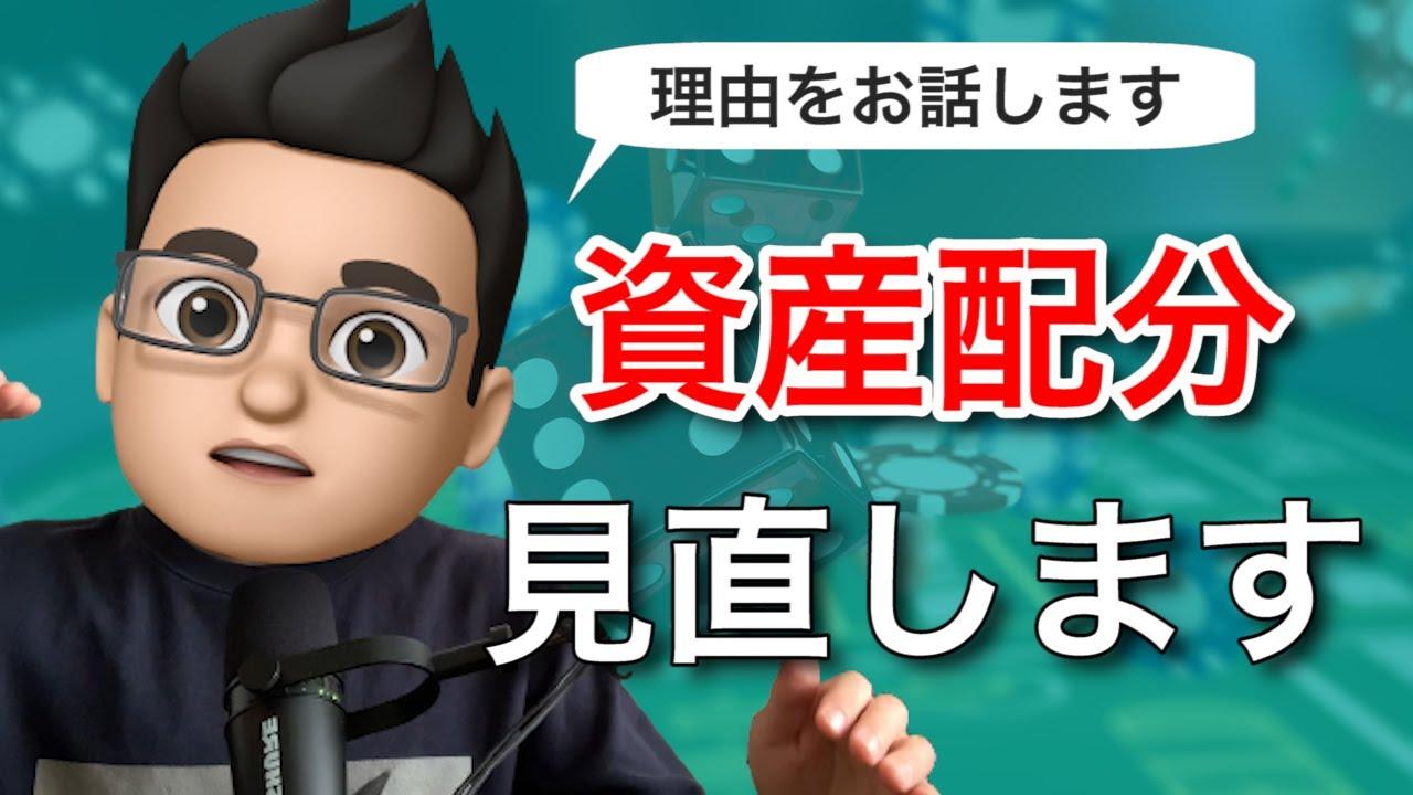「つみたてシータ」の最新&最高な投資動画をチェック!